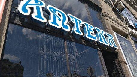 Старовинну аптеку в центрі Львова збережуть