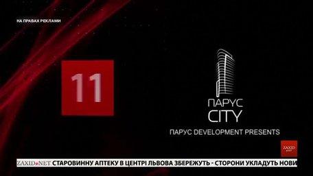 Головні новини Львова за 17 липня