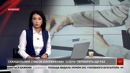 Головні новини Львова за 18 липня