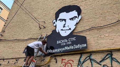 Перед офісом Медведчука в Києві вивісили портрет Василя Стуса. Фото дня