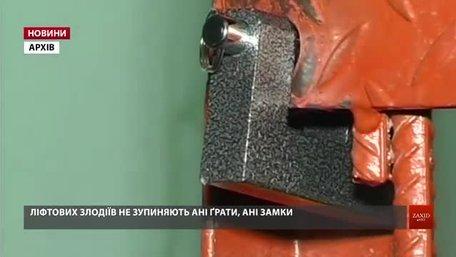 У Залізничному районі Львова за два тижні викрали 8 ліфтових котушок