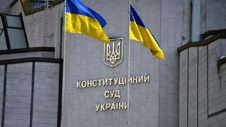 Верховна Рада призначила двох суддів Конституційного суду