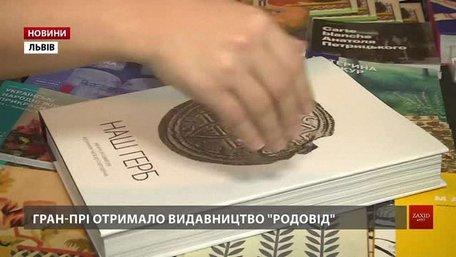 У Львові назвали найкращі книги 25 Book Forum
