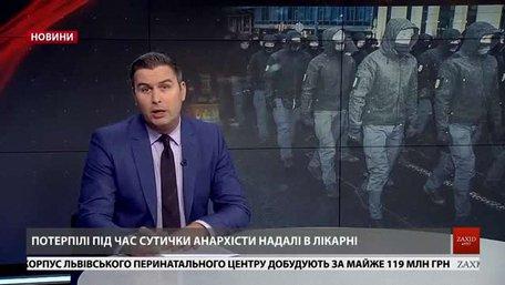 Головні новини Львова за 24 вересня