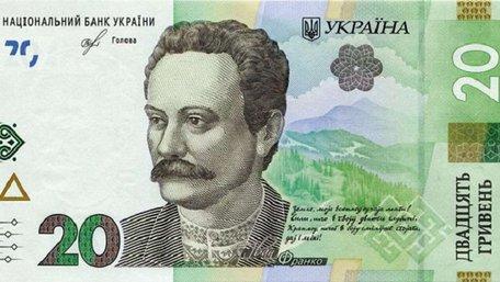 В Україні ввели в обіг нові 20-гривневі банкноти