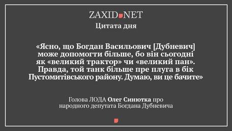 Синютка назвав Богдана Дубневича «великим паном», «трактором» і «танком». Цитата дня