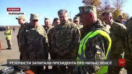 Під час візиту Петра Порошенка на Львівщину військові запитали його про пенсії