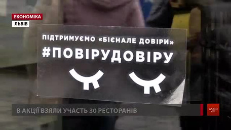 Перший «День довіри» у львівських ресторанах виявився збитковим