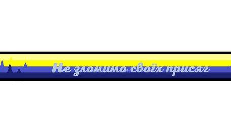 Львівські пластуни на вул. Вітовського створять графіті учасникам війни на сході