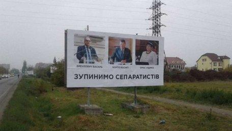 На Закарпаті невідомі розвісили провокативні білборди з фотографіями лідерів угорської меншини