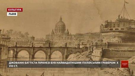 У Львові виставили унікальні гравюри Піранезі, найвидатнішого італійського гравера ХVІІІ ст.