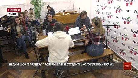 До Дня студента ведучі «Люкс ФМ» провели радіоефір у гуртожитку