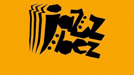 Джаз без обмежень