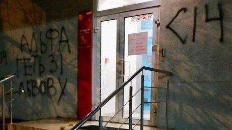 Вночі у Львові невідомі розмалювали стіни відділення «Альфа-Банку»