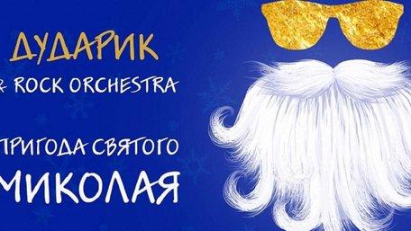 Капела «Дударик» із рок-оркестром запрошують львів'ян на «Пригоди Святого Миколая»