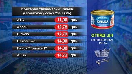 Консерви «Аквамарин» кілька. Огляд цін у львівських супермаркетах за 13 грудня