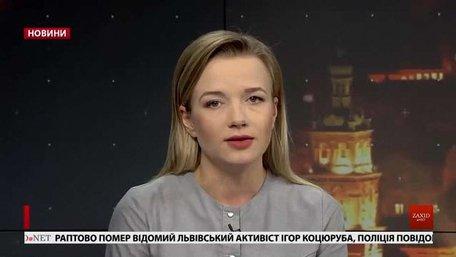 Головні новини Львова за 17 грудня