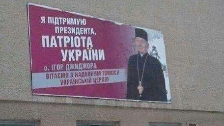 УГКЦ засудила використання фото свого священика у рекламі Порошенка