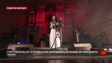 Культурні події у Львові на вихідні 19 та 20 січня