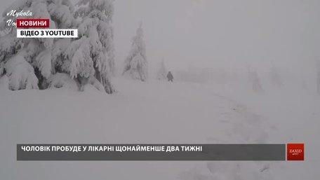 Львів'янин, який загинув у Карпатах, здіймався на гору в кросівках