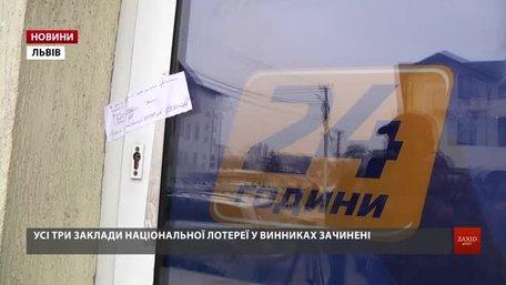 Активісти домоглися закриття усіх гральних салонів у Винниках