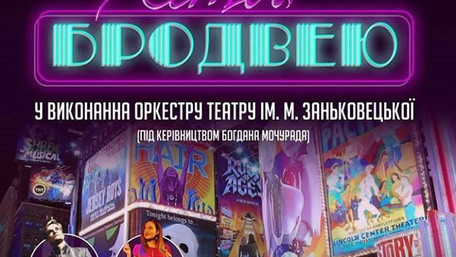На сцені львівського театру лунатимуть бродвейські хіти у виконанні польського співака