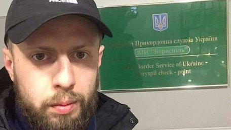 У «Борисполі» затримали пікетувальника італійської вілли Авакова