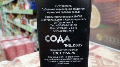 У Білорусі супермаркети торгують содою і вином з окупованого Криму