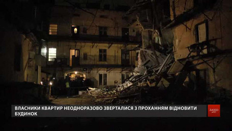 У центрі Львова обвалилась стіна триповерхового будинку