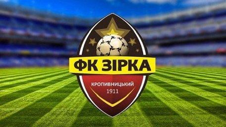 Клуб «Зірка» з Кропивницького припинив участь у чемпіонаті України з футболу
