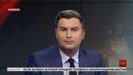 Головні новини Львова за 19 лютого