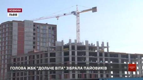 У Львові пайовикам пообіцяли добудувати житловий комплекс, який мали здати ще рік тому