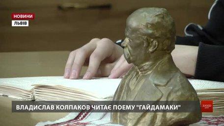 Незрячі львів'яни встановили рекорд України