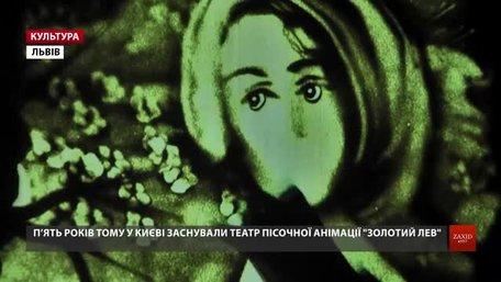 До Львова на гастролі вперше приїхав Київський театр пісочної анімації