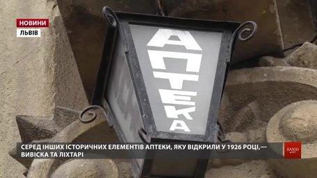 Міська рада підготувала програму збереження історичних аптек у центральній частині Львова