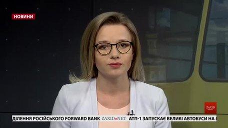 Головні новини Львова за 20 березня