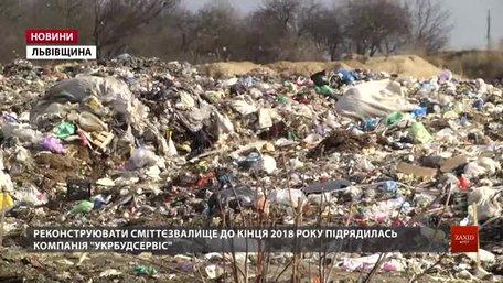 Після «реконструкції» сокальського сміттєзвалища за 1,7 млн грн нічого не змінилося