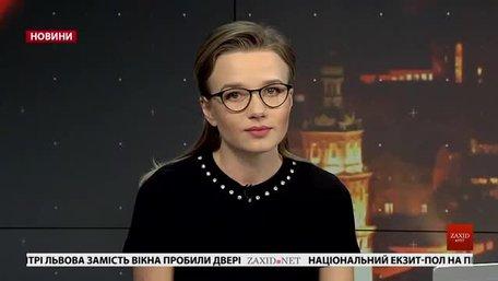 Головні новини Львова за 21 березня