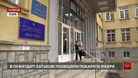 У львівській дитячій лікарні ОХМАТДИТ пацієнтів приймав п'яний лікар