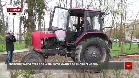 На Львівщині боржник з аліментів знайшов роботу завдяки покаранню