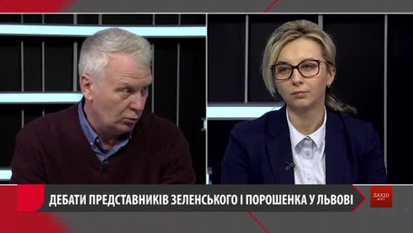 Теледебати представників Зеленського і Порошенка у Львові
