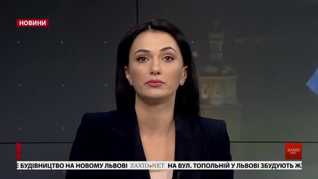 Головні новини Львова за 19 квітня