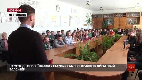 На Львівщині військовий волонтер розповідає школярам про війну