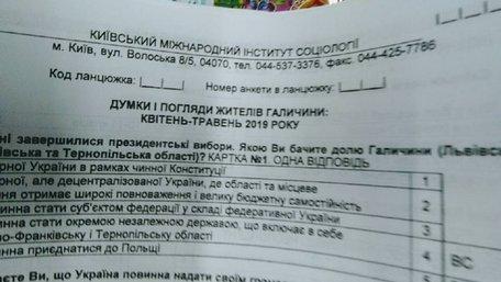СБУ порушила у Львові справу через соцопитування КМІС на замовлення «Дзеркала тижня»