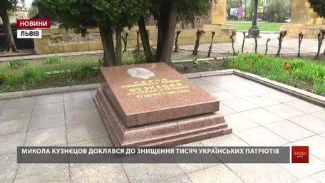 Львівська міськрада відмовилась передати останки Миколи Кузнєцова у Росію