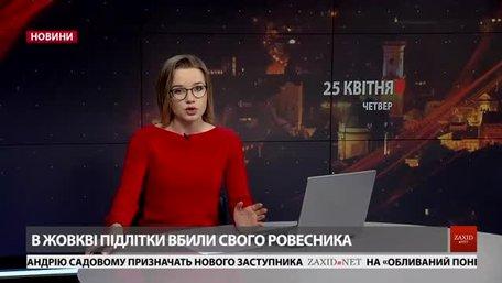 Головні новини Львова за 25 квітня