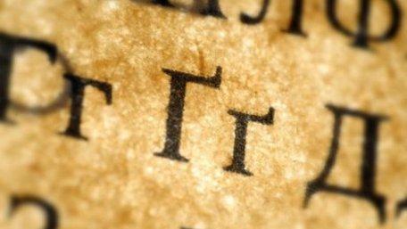 Кабмін схвалив новий український правопис