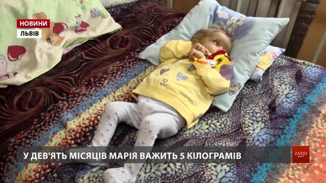 Мама немовляти із цирозом печінки благає врятувати її доньку