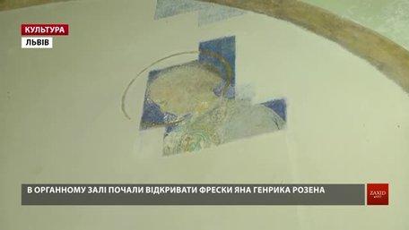 У Львівському органному залі почали реставрувати знайдені фрески Яна Генрика Розена