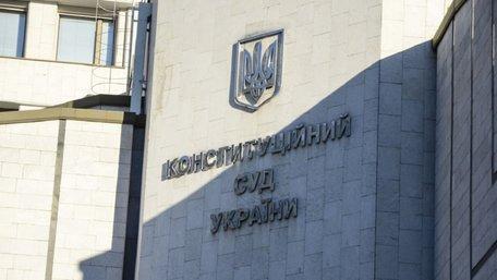 Конституційний суд визнав законним розпуск Верховної Ради